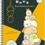 สมุด Sketch Sumikko Gurashi (2) thumbnail 1
