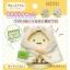 ผ้าคลุม Sumikko Gurashi สีเหลือง SS (แมว) thumbnail 1