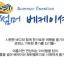 ผ้าสักหลาดเกาหลี ลาย Summer vacation size 1mm (Pre-order) ขนาด 45x30cm thumbnail 2