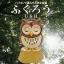 นกฮูกคลายเครียด Fukurou สีน้ำตาล thumbnail 1