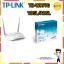 TP-Link TD-W9970 เราเตอร์ VDSL/ADSL Modem&Access Point 300Mbps เสา 5dBix2