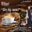 Sye Coffee Plus by Chame' ชาเม่ ซาย คอฟฟี่ พลัส กาแฟลดน้ำหนัก thumbnail 6