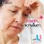 Urolizin ยูโรลิซิน อาหารเสริมลดความดัน ลดเบาหวาน thumbnail 5