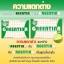 Greentina Plus+ ผลิตภัณฑ์เสริมอาหารควบคุมน้ำหนัก กรีนติน่า พลัส thumbnail 5