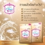 Maquereau Collagen Peptide แมคครูล คอลลาเจน เปปไทด์ thumbnail 19