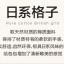 กระเป๋าสะพายข้างยี่ห้อ Super Lover สไตล์ญี่ปุ่นและเกาหลีใต้สก็อตแดงสด (Preorder) thumbnail 7