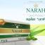 Narah นราห์ ชาชงสมุนไพร ลดน้ำตาล ลดความดัน บำรุงสุขภาพ thumbnail 3