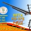 เสาดิจิตอลทีวี 37E BETA พร้อมสาย 20 เมตร thumbnail 1
