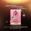 เสน่ห์นาง สูตรแรง x2 ตราย่าจันทร์ Sane nang Plus by Yachan Herb สมุนไพรสำหรับผู้หญิง เปลี่ยนคุณเป็นคนใหม่ ใน 7 วัน thumbnail 1
