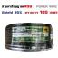 สายRG6 ชีลด์95 100เมตร POWER WIRE thumbnail 1