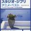 หนังสือโน้ตไวโอลิน Studio Ghibli Best Easy Violin thumbnail 1