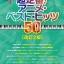 หนังสือโน้ตเปียโน รวม 50 เพลงฮิตอนิเมะ thumbnail 1