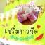 เซรั่มขาวซีด by Mayziio 100 ml. แถมฟรี!! ผงอาบน้ำ 1 ขวด thumbnail 2