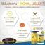 Auswelllife Royal Jelly 2,180 mg. ออสเวลไลฟ์ นมผึ้งเกรดพรีเมื่ยม thumbnail 11