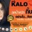 Kalow ผลิตภัณฑ์อาหารเสริมลดน้ำหนัก แกลโล thumbnail 4
