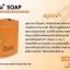 Dora+ Tanaka and Rice Milk Soap 65 g. สบู่ทานาคา น้ำนมข้าว รักษาฝ้า thumbnail 7