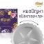 Srichand Translucent Powder 10 g. ศรีจันทร์ ทรานส์ลูเซนท์ พาวเดอร์ แป้งฝุ่นศรีจันทร์ thumbnail 7