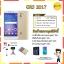 Huawei GR5 2017 รุ่น RAM3GB/32GB แถม ไม้เซลฟี่+ฟิล์ม+เคส+PowerBank