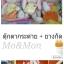ตุ๊กตากระต่ายนุ่มนิ่ม + ยางกัด thumbnail 1