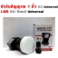LNB KU Universal 1 ขั้ว Hisattel thumbnail 2