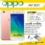 OPPO A57 (รุ่น2017) RAM3GB+ROM32GB แถม เคส+ฟิล์ม+PowerBank+SdCards+ไม้เซลฟี่ thumbnail 2