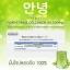 Aun-yeongg Collagen 20,000 mg. อันยอง คอลลาเจน เติมความชุ่มชื้นให้ผิว thumbnail 17