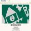 กระเป๋าสะพายยี่ห้อ Super Lover สไตล์ญี่ปุ่นลายสีขาวเขียว (Pre-Order) thumbnail 11