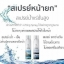 Hive Mineral Lifting Spray 145 ml. ไฮฟ สเปรย์น้ำแร่ ยกกระชับผิวหน้า thumbnail 12