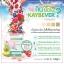 Kaybever Collagen เคย์บีเวอร์ คอลลาเจน - 30 เม็ด thumbnail 14