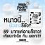 Milk Pearl Soap by Evaly 65 g. สบู่นมมุก ขาวออร่าใน 2 นาที thumbnail 6