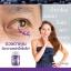 Ausway Bilberry 10,000 mg. ออสเวย์ บิลเบอร์รี่ ช่วยบำรุงสายตา thumbnail 4