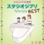 หนังสือโน้ตเปียโน Studio Ghibli Best Beginner Piano Sheet 4 Hands Performance thumbnail 1