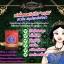 สมุนไพรสาวซิง เสน่ห์สาวชวนหลง สุดยอดสารสกัดจากสมุนไพรไทย thumbnail 5
