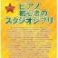 หนังสือโน้ตเปียโน Yasashi Piano Solo Piano Shosinsha no Studio Ghibli thumbnail 1