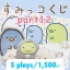 Sumikko Gurashi Part 12 (5 play) thumbnail 1