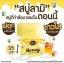 Lami Herbal Honey 85 g. สบู่ลามิ ขาวใส ตั้งแต่ครั้งแรกที่ใช้ thumbnail 6