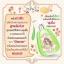 เซรั่มขาวซีด by Mayziio 100 ml. แถมฟรี!! ผงอาบน้ำ 1 ขวด thumbnail 4