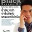 Black Sesame Oil 1,000 mg. by Smartlife Plus น้ำมันงาดำ 1,000 มก. thumbnail 9