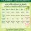 AUNYEONGG COLLAGEN 20,000 mg.,อันยอง คอลลาเจน,อาหารผิวที่ดีที่สุด,โปรฯ สุดคุ้ม กล่องละ 990 บาท thumbnail 27