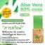 Aloe Vera 80% Soap by Sabu 100 g. สบู่อโลเวร่า ผดผื่นหาย สิวหาย ผิวแพ้ง่ายใช้ได้ thumbnail 13