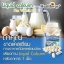 Liquid Calcium Plus Vitamin D3 900 mg. by Healthway ลิควิดแคลเซียม ในรูปแบบซอฟท์เจล thumbnail 5
