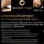 Secret Plus ซีเครท พลัส ขาว อึ๋ม สะบึม ฟิต thumbnail 7