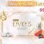 Gluta Eve's กลูต้าอีฟส์ ผลิตภัณฑ์เสริมอาหารเพื่อผิวขาว หน้าใส กล้าท้าแดด thumbnail 1