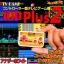 เครื่องเกมจิ๋ว ต่อตรงเข้าทีวี 100 เกม (100 TV Game Controller) thumbnail 1