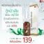 AS16 Pine Bark Serum 10 ml. เซรั่มเปลือกสน thumbnail 6
