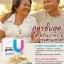 Urolizin ยูโรลิซิน อาหารเสริมลดความดัน ลดเบาหวาน thumbnail 9