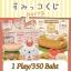 Sumikko Gurashi Part 9 (1 ครั้ง) thumbnail 1