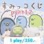Sumikko Gurashi Part 12 (1 play) thumbnail 1