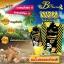 Honey Foundation by B'secret 20 g. W2M กันแดดน้ำผึ้งป่า กันแดดละลายได้ thumbnail 9