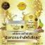 Prewpraw Body White Cream 50 g. พริ้วพราว บอดี้ไวท์ครีม ผิวนุ่มเด้ง สุขภาพดี thumbnail 1